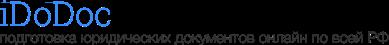 iDoDoc  – подготовка юридических документов любой сложности онлайн