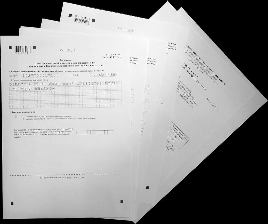 Выход участника из ооо регистрация в налоговой как вести бухгалтерию в интернет магазине