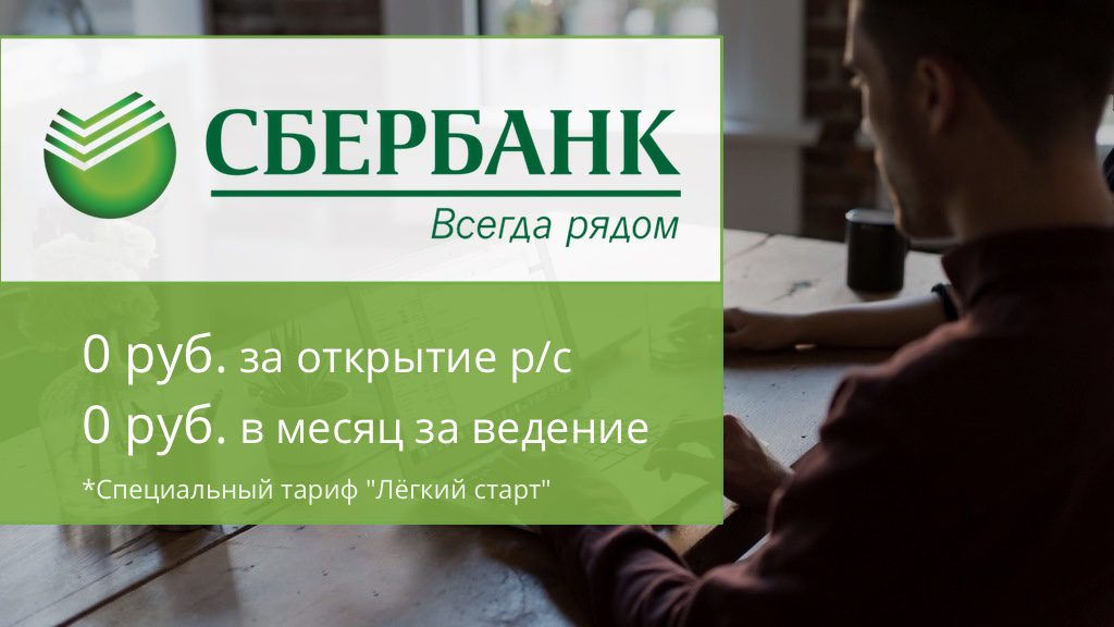 Открытие р/с в Сбербанке бесплатно