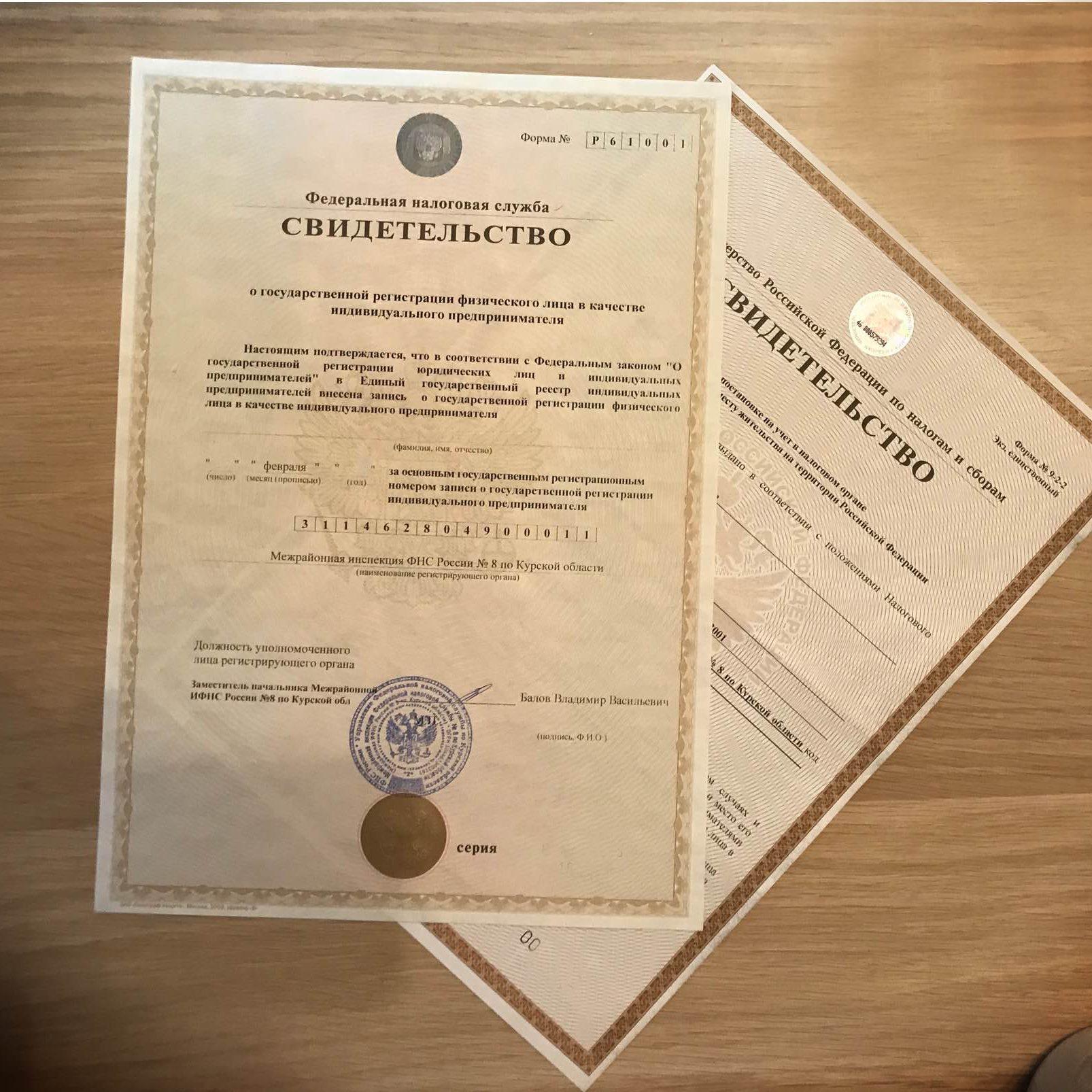 Регистрация ип документ после регистрации штраф декларация ндфл