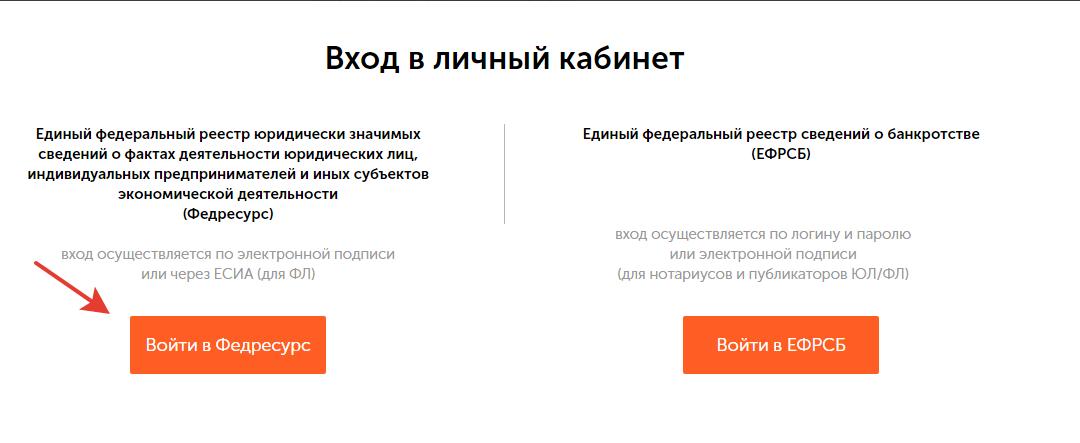 Федресурс и ликвидация ООО