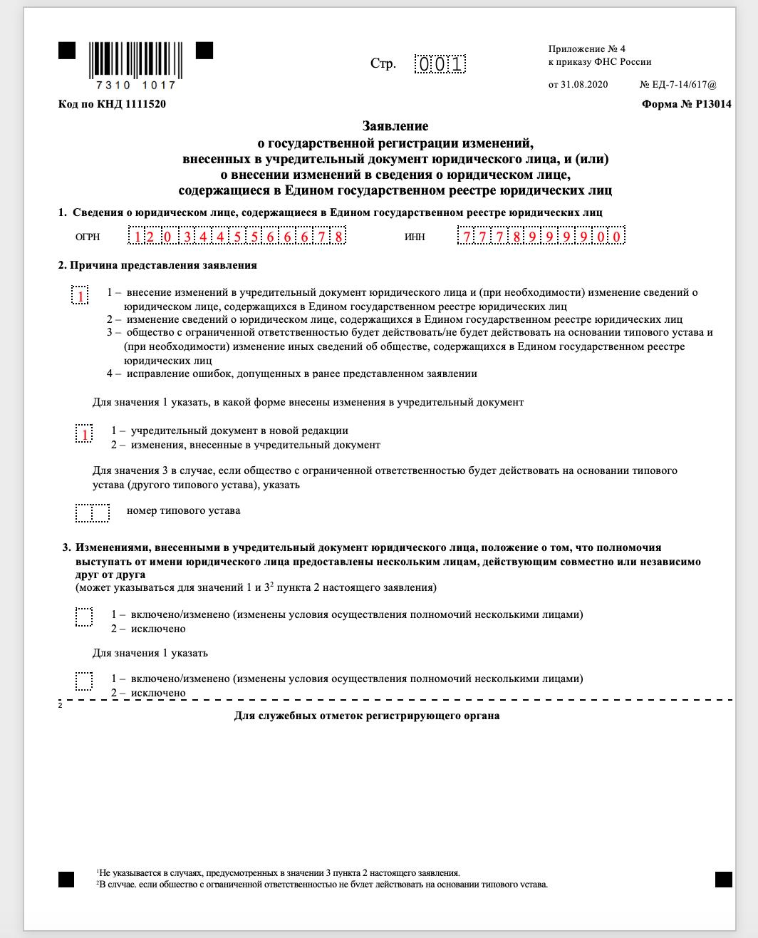 Новая форма Р13014 - Смена адреса ООО