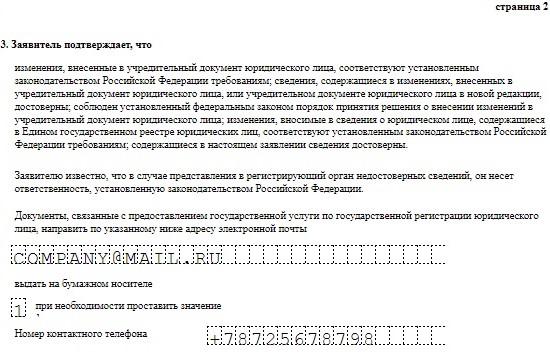 Как компании сменить адрес и заполнить заявление по новой форме Р13014