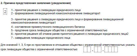 Как заполнить заявление по новой форме Р15016 при ликвидации ООО
