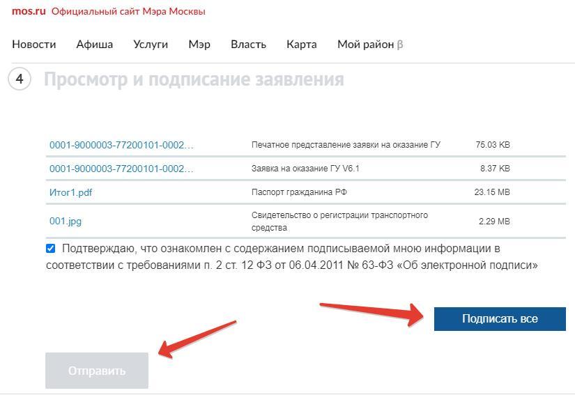 Как получить разрешение на такси онлайн в Москве