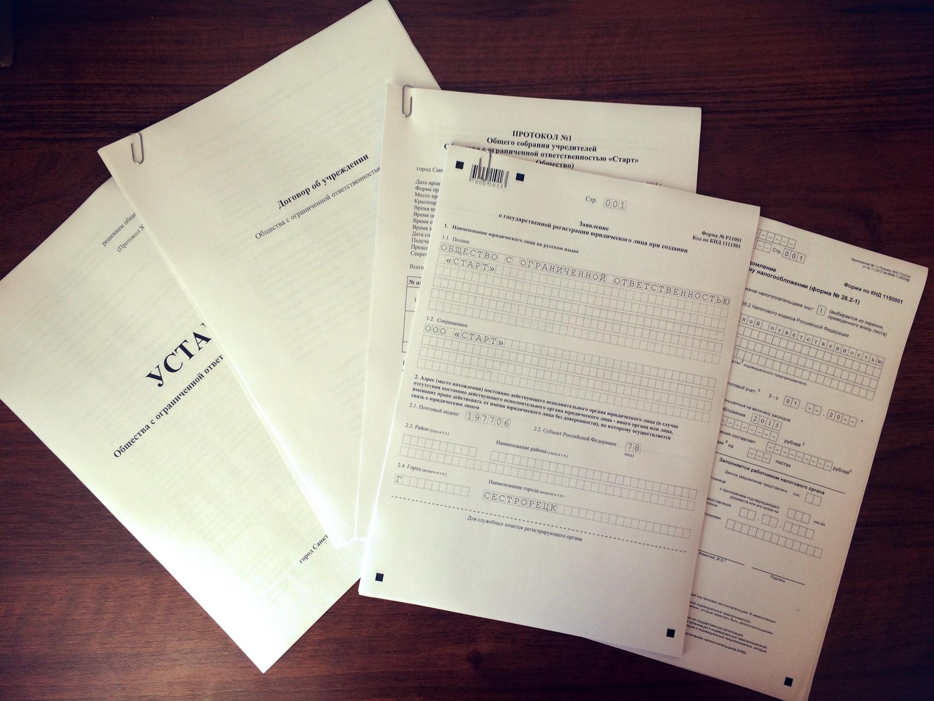 Перечень документов для регистрации ООО: формы